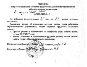Протокол общего собрания трудового коллектива организации о приватизации