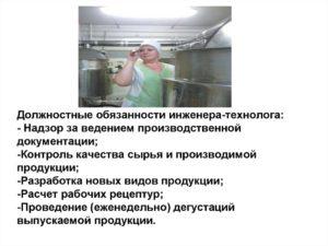 Должностная инструкция инженеру-технологу (технологу)