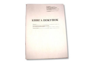 Книга покупок