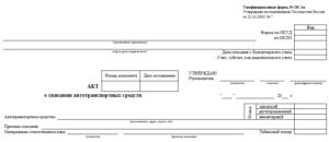 Акт о списании автотранспортных средств