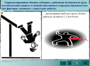 Рабочая инструкция изолировщику на гидроизоляции (4-й разряд)