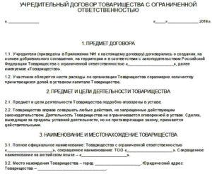 Учредительный договор Общества с ограниченной ответственностью (вариант 2)