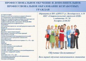 Направление на обучение безработного