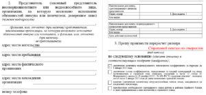 Заявление о назначении (перерасчете) пенсии (Образец заполнения)