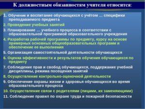 Должностная инструкция директору учебно-методического центра физического воспитания населения