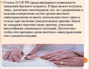Форма заявления о снижении брачного возраста лицу (лицам), вступающему (вступающим) в брак