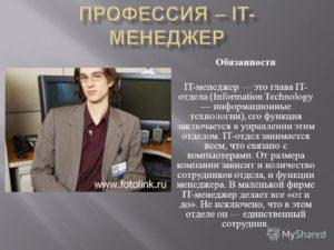 Должностная инструкция менеджеру по информационным технологиям