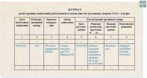 Запись в журнале регистрации протоколов заседаний КТС (Образец заполнения)