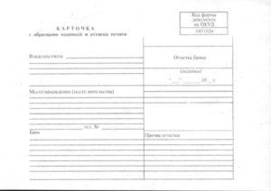 Карточка с образцами подписей и оттиска печати (для получения бюджетных средств в территориальном казначействе)