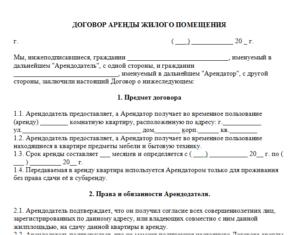 Уведомление о заключенном договоре аренды (субаренды, безвозмездного пользования)