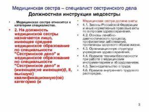 Должностная инструкция эксперту санитарному