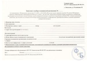 Заявление о закреплении для получения медицинской помощи