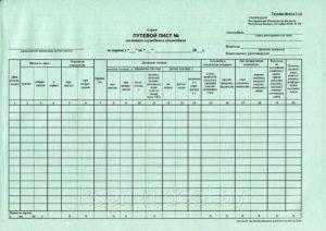 Путевой лист легкового служебного автомобиля (Образец заполнения)