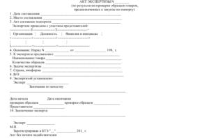 Заявка на проведение экспертизы образцов специальных технических средств