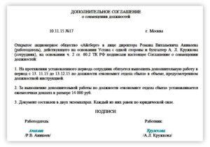 Дополнительное соглашение к трудовому договору о расширении работнику зоны обслуживания (Образец заполнения)
