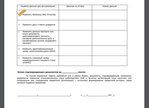 Заявление о внесении изменений и (или) дополнений в кредитную историю (физическое лицо)