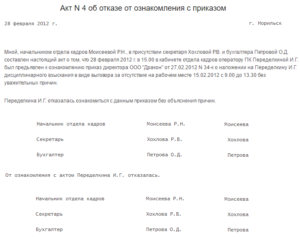Акт об отказе работника от ознакомления с приказом об увольнении