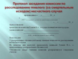 Протокол заседания комиссии, созданной по вопросу рассмотрения предложений (проведения оценки данных участников, оценки предложений, выбора поставщика (подрядчика, исполнителя))