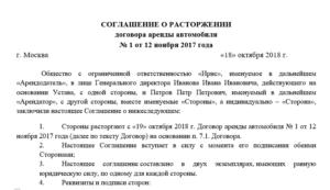 Соглашение о расторжении договора аренды имущества