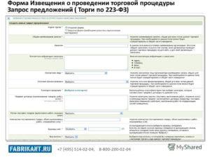 Пример заполнения справки о проведении процедуры закупки