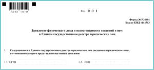 Заявление об исключении из реестра