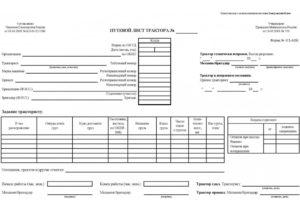 Путевой лист трактора (Форма 504-АПК)