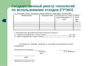 Заявление о регистрации введенного в эксплуатацию объекта по использованию отходов в реестре объектов по использованию отходов