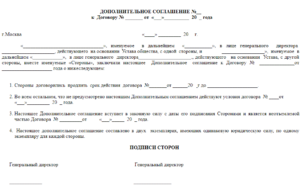 Дополнительное соглашение о продлении контракта (Образец заполнения)