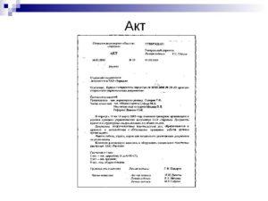 Акт: образцы по теме