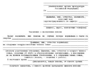 Заявление о назначении (возобновлении, продлении) пенсии (на получение пенсии за выслугу лет или по инвалидности)