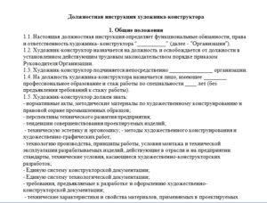 Должностная инструкция технику-конструктору