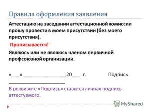 Ходатайство работника об отводе члена аттестационной комиссии (Образец заполнения)
