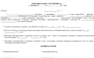Дополнительное соглашение к договору залога