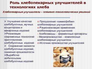 Рабочая инструкция укладчику хлебобулочных изделий (2 - 4-й разряды)
