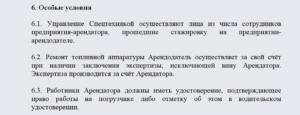 Договор аренды строительной техники с экипажем