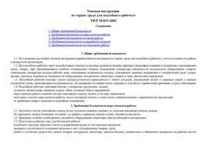 Инструкция по охране труда для подсобного рабочего