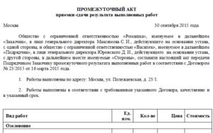 Акт сдачи-приемки выполненных строительных и иных специальных монтажных работ (Форма С-2)