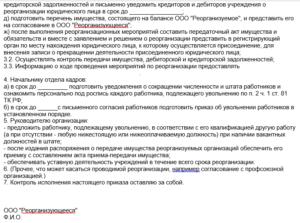 Приказ о реорганизации организации (предприятия)
