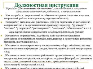 Должностная инструкция редактору (литературному, научному, стилистическому)