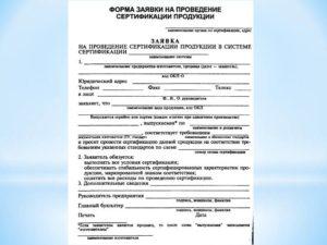 Решение по заявке на проведение сертификации