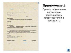 Протокола заседания КТС по трудовому спору (Образец заполнения)