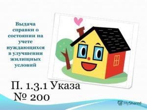 Справка о состоянии на учете нуждающихся в улучшении жилищных условий