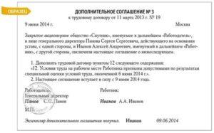 Дополнительное соглашение к трудовому договору об отмене доплаты за работу с вредными и (или) опасными условиями труда (Образец заполнения)