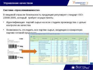 Рабочая инструкция сортировщику в производстве пищевой продукции (3-й разряд)