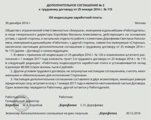 Дополнительное соглашение к трудовому договору об установлении работнику повышения оклада за сложность и напряженность выполняемой им работы (Образец заполнения)