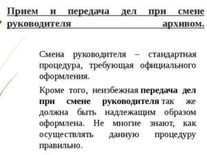 Акт приема-передачи документов и дел при смене генерального директора (руководителя) организации