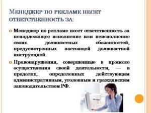Должностная инструкция менеджеру по рекламе