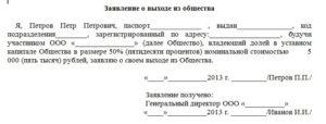 Заявление о выходе из состава участников общества с ограниченной ответственностью (для физического лица)