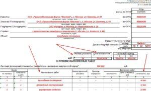 Акт приемки выполненных строительно-монтажных работ по законченным этапам строительства. Форма № КС-2А