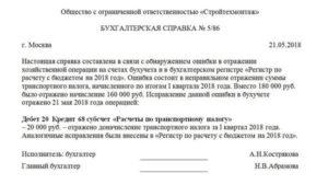 Бухгалтерская справка (для внесения исправлений в бухгалтерский учет или отчетность)